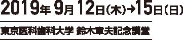 会期:2019年9月12日(木)〜15日(日)会場:東京医科歯科大学鈴木章夫記念講堂、東京ガーデンパレス